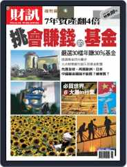 Wealth Magazine Special 財訊趨勢贏家 (Digital) Subscription May 18th, 2007 Issue