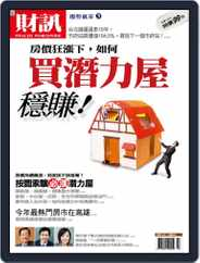 Wealth Magazine Special 財訊趨勢贏家 (Digital) Subscription March 26th, 2007 Issue