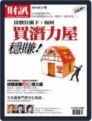 Wealth Magazine Special 財訊趨勢贏家 (Digital) Subscription March 26th, 2007 Issue
