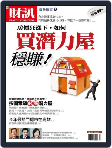 Wealth Magazine Special 財訊趨勢贏家 (Digital) March 26th, 2007 Issue Cover