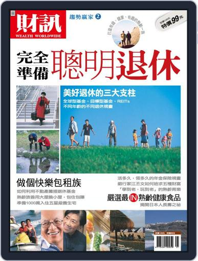 Wealth Magazine Special 財訊趨勢贏家 (Digital) January 15th, 2007 Issue Cover