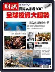Wealth Magazine Special 財訊趨勢贏家 (Digital) Subscription November 28th, 2006 Issue