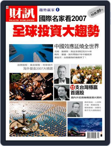 Wealth Magazine Special 財訊趨勢贏家 (Digital) November 28th, 2006 Issue Cover