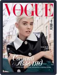 Vogue Russia (Digital) Subscription March 1st, 2020 Issue