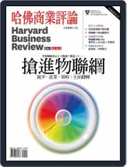 Harvard Business Review Complex Chinese Edition Special Issue 哈佛商業評論特刊 Magazine (Digital) Subscription December 7th, 2015 Issue