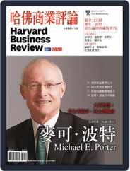 Harvard Business Review Complex Chinese Edition Special Issue 哈佛商業評論特刊 Magazine (Digital) Subscription January 10th, 2015 Issue
