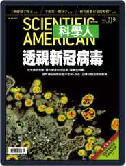 Scientific American Traditional Chinese Edition 科學人中文版 (Digital) Subscription April 30th, 2020 Issue