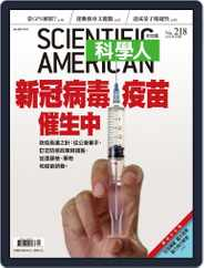 Scientific American Traditional Chinese Edition 科學人中文版 (Digital) Subscription March 30th, 2020 Issue