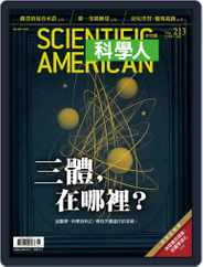 Scientific American Traditional Chinese Edition 科學人中文版 (Digital) Subscription October 30th, 2019 Issue