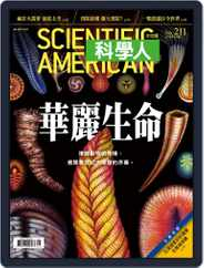 Scientific American Traditional Chinese Edition 科學人中文版 (Digital) Subscription September 2nd, 2019 Issue