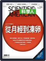Scientific American Traditional Chinese Edition 科學人中文版 (Digital) Subscription July 31st, 2019 Issue
