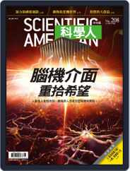 Scientific American Traditional Chinese Edition 科學人中文版 (Digital) Subscription May 30th, 2019 Issue