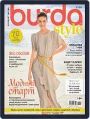 Бурда (Digital) Subscription May 1st, 2020 Issue