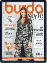 Бурда (Digital) Subscription August 1st, 2019 Issue