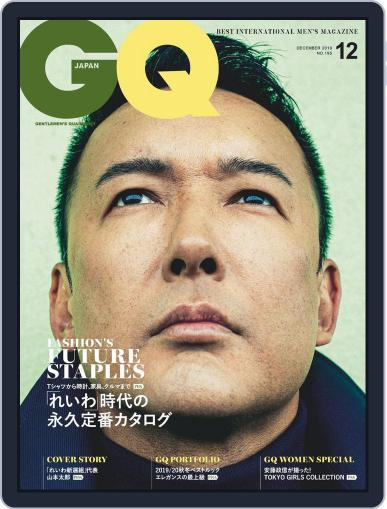 Gq Japan (Digital) October 24th, 2019 Issue Cover