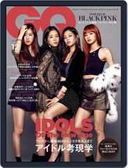 Gq Japan (Digital) Subscription December 1st, 2017 Issue