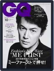 Gq Japan (Digital) Subscription October 1st, 2017 Issue