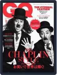 Gq Japan (Digital) Subscription March 1st, 2017 Issue