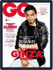Gq Japan (Digital) Subscription March 1st, 2016 Issue