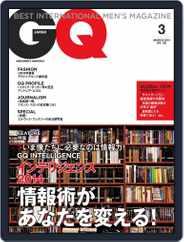 Gq Japan (Digital) Subscription January 23rd, 2014 Issue