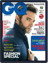 Gq Japan (Digital) Subscription August 28th, 2013 Issue
