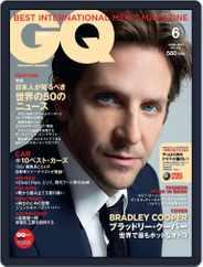 Gq Japan (Digital) Subscription April 23rd, 2013 Issue
