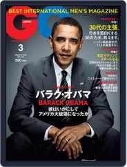 Gq Japan (Digital) Subscription January 24th, 2013 Issue