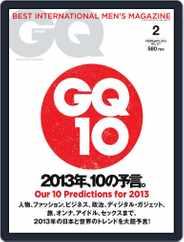 Gq Japan (Digital) Subscription December 23rd, 2012 Issue