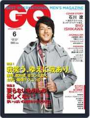 Gq Japan (Digital) Subscription April 23rd, 2012 Issue