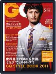 Gq Japan (Digital) Subscription April 4th, 2011 Issue