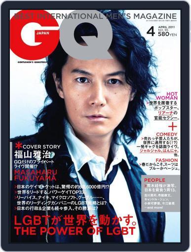 Gq Japan (Digital) February 23rd, 2011 Issue Cover