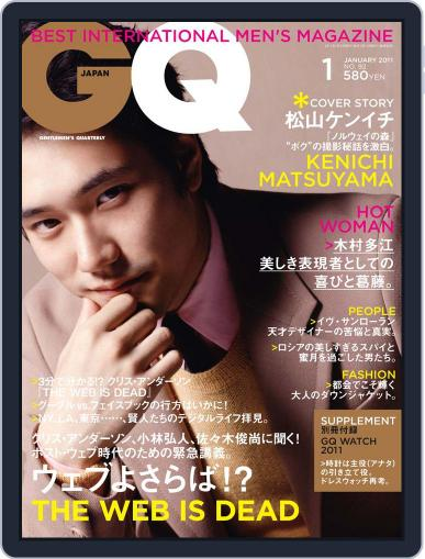 Gq Japan (Digital) December 9th, 2010 Issue Cover
