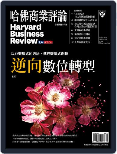 Harvard Business Review Complex Chinese Edition 哈佛商業評論 (Digital) June 1st, 2020 Issue Cover
