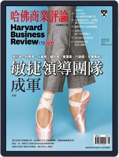 Harvard Business Review Complex Chinese Edition 哈佛商業評論 (Digital) May 1st, 2020 Issue Cover