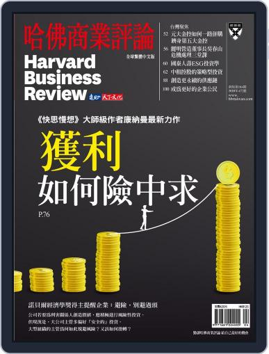 Harvard Business Review Complex Chinese Edition 哈佛商業評論 (Digital) April 1st, 2020 Issue Cover