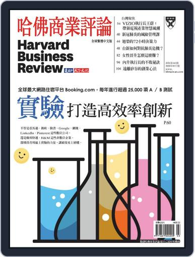 Harvard Business Review Complex Chinese Edition 哈佛商業評論 (Digital) March 1st, 2020 Issue Cover