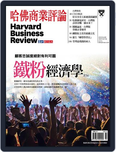 Harvard Business Review Complex Chinese Edition 哈佛商業評論 (Digital) February 1st, 2020 Issue Cover