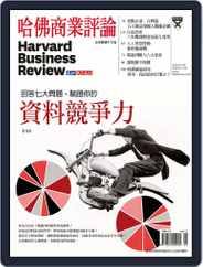 Harvard Business Review Complex Chinese Edition 哈佛商業評論 (Digital) Subscription January 1st, 2020 Issue