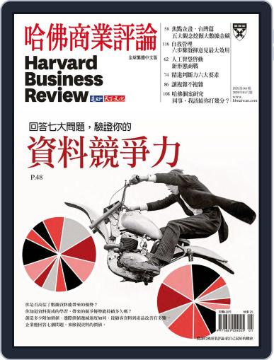 Harvard Business Review Complex Chinese Edition 哈佛商業評論 (Digital) January 1st, 2020 Issue Cover