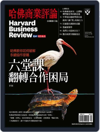 Harvard Business Review Complex Chinese Edition 哈佛商業評論 (Digital) December 1st, 2019 Issue Cover