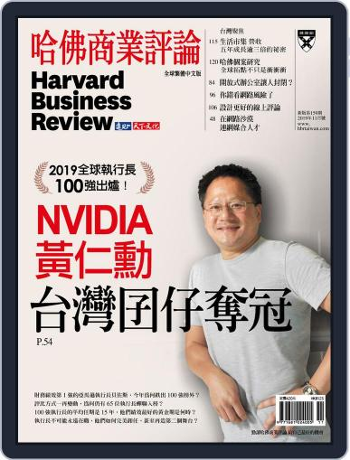 Harvard Business Review Complex Chinese Edition 哈佛商業評論 (Digital) November 1st, 2019 Issue Cover