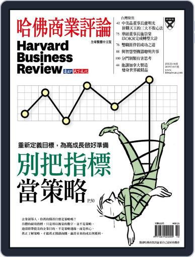 Harvard Business Review Complex Chinese Edition 哈佛商業評論 (Digital) October 1st, 2019 Issue Cover