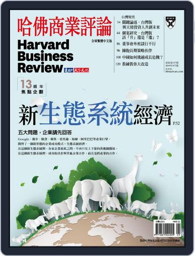 Harvard Business Review Complex Chinese Edition 哈佛商業評論 (Digital) September 19th, 2019 Issue Cover
