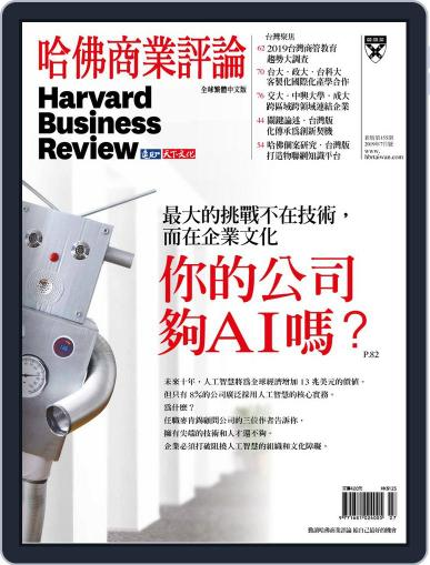Harvard Business Review Complex Chinese Edition 哈佛商業評論 (Digital) July 1st, 2019 Issue Cover