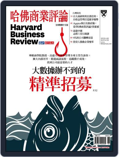 Harvard Business Review Complex Chinese Edition 哈佛商業評論 (Digital) June 1st, 2019 Issue Cover