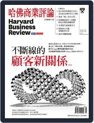 Harvard Business Review Complex Chinese Edition 哈佛商業評論 (Digital) May 1st, 2019 Issue Cover