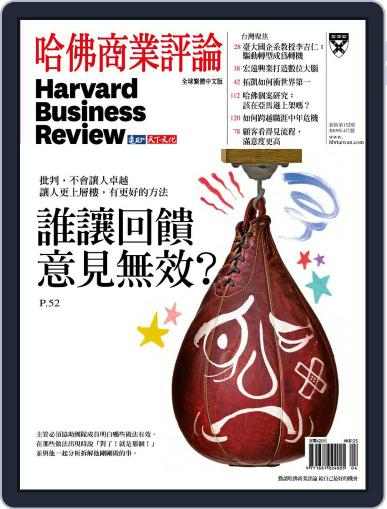Harvard Business Review Complex Chinese Edition 哈佛商業評論 (Digital) April 1st, 2019 Issue Cover