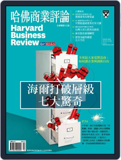 Harvard Business Review Complex Chinese Edition 哈佛商業評論 (Digital) December 1st, 2018 Issue Cover