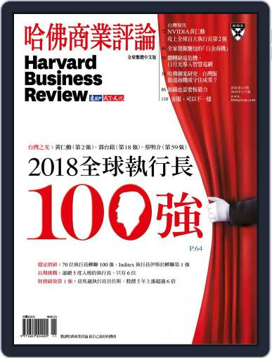 Harvard Business Review Complex Chinese Edition 哈佛商業評論 (Digital) November 2nd, 2018 Issue Cover