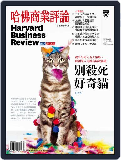 Harvard Business Review Complex Chinese Edition 哈佛商業評論 (Digital) October 1st, 2018 Issue Cover